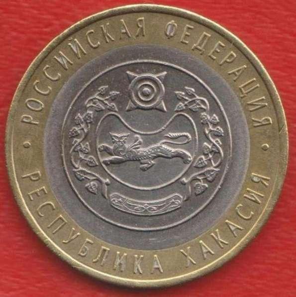 10 рублей 2007 СПМД Республика Хакасия
