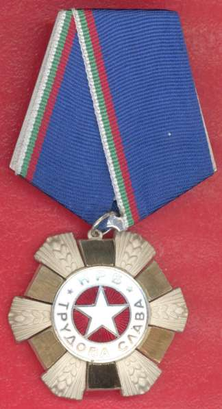 Болгария орден Трудовая Слава 2 степени
