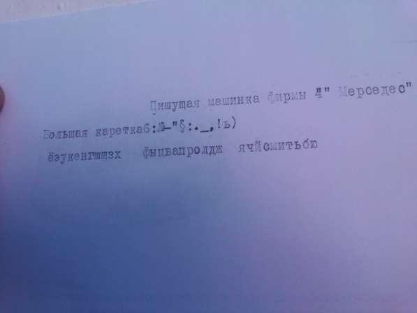 Механическая пишущая машинка фирмы в