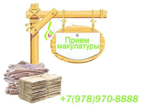 Макулатурная компания КРЫМ