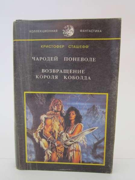 Продажа книг. Фантастика. Различные авторы в Санкт-Петербурге фото 3