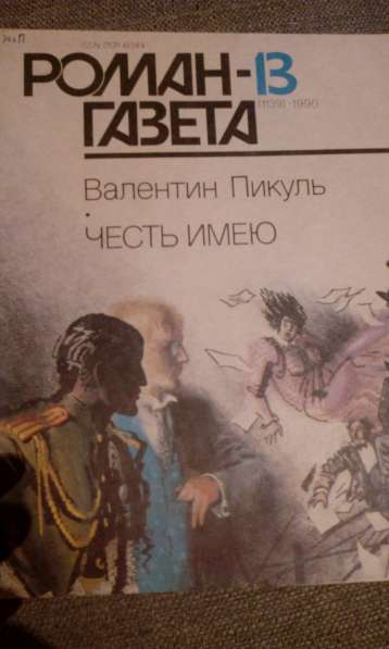 """РГ Валентин Пикуль """"Честь имею"""". в Самаре фото 4"""
