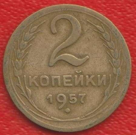 СССР 2 копейки 1957 г.
