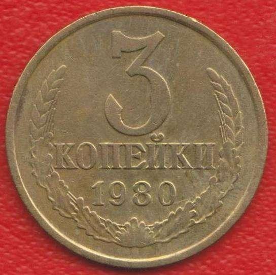 СССР 3 копейки 1980 г.