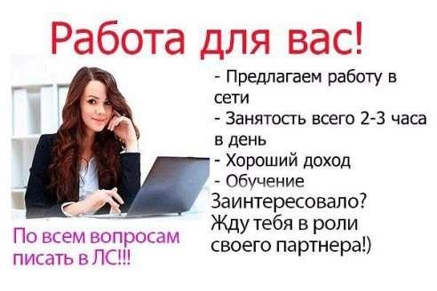 Работа без вложений, в интернете