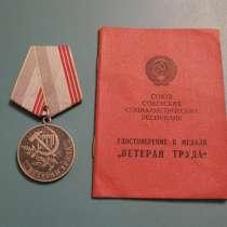 Медаль Ветеран труда с удостоверением, в г.Павлодар