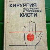 """Продам книгу """"Хирургия заболеваний и повреждений кисти"""" 1975, в Юрге"""