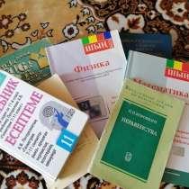 Продам книжки по математике и одна по физике, в г.Усть-Каменогорск