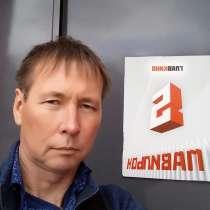 Александр, 47 лет, хочет познакомиться – Александр, 47 лет, хочет познакомиться, в Москве