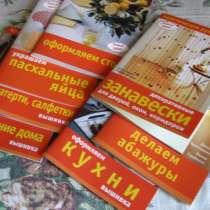 Практическое руководство по рукоделию, в Москве
