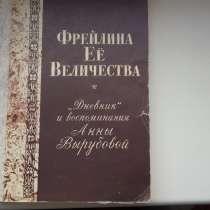Книга, в Москве