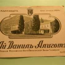 Этикетка винная,Ай Даниль-Алиготе,Массандра вино урожая1934г, в г.Ереван