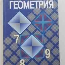 Продам учебник Геометрия 7-8-9 класс, в г.Актобе