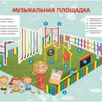 Музыкальная площадка для детского сада по ФГОС, в Краснодаре