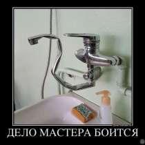 Услуги сантехника, в Нижнем Новгороде