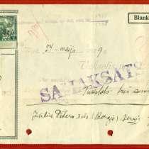 Билл Латвия Рига на 1300 латвийских рублей, в Москве
