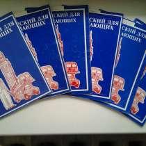 Учебная литература, в Нововоронеже