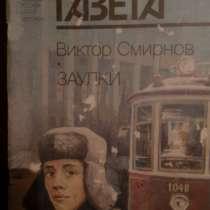 "РГ Виктор Смирнов ""Заулки"", в Самаре"