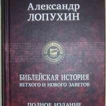 Лопухин Библейская история, в г.Новосибирск