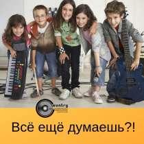 Музыкальная школа Кантри, в Краснодаре