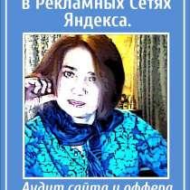 Настройте контекстную рекламу в РСЯ для своего сайта, в г.Алматы