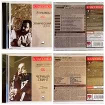 История джаза. CD. MP3. 29шт, в Самаре