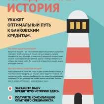 Анализ кредитной истории!, в г.Екатеринбург