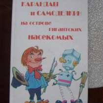 Карандаш и Самоделкин на острове гигантских насекомых, в Москве
