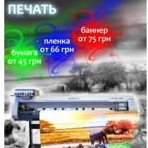 Широкоформатная сольвентная печать 3,2 м; 1,6 м, в г.Харьков