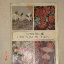 Справочник садовода-любителя, в Санкт-Петербурге