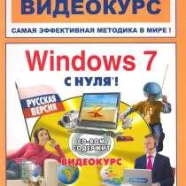 Windows 7 с нуля! (книга+видеокурс). Савельев И. Ю, в г.Москва