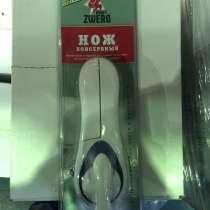 Нож консервный, в Москве