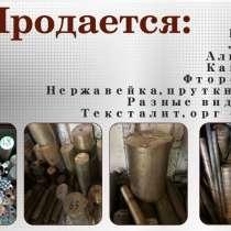 Продается бронза, латунь, алюминий, в г.Бишкек