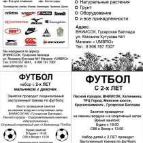 Футбол с 2 лет батут экипировка Калининец ВНИИССОК М. О, в Лесном Городке