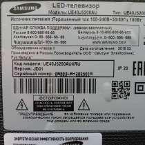 Samsung UE40J5200AU платы, запчасти для ремонта, в Екатеринбурге