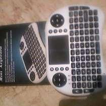 Продам мини клавиатуру беспроводная. тачпад 550 руб, в г.Макеевка