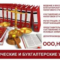 Бухгалтерские и юридические услуги, в г.Сургут