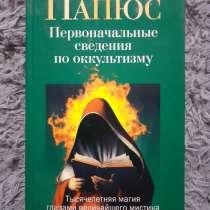 Папюс Первоначальные сведения по оккультизму. Новая книга, в Ейске