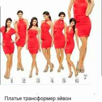 Платье-трансформер, в Москве
