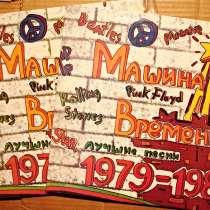 Пластинка Машина Времени - Лучшие Песни 1979-1985 (Две плас, в Санкт-Петербурге