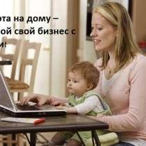 Работа на дому. Возможно по совмещению, в Новосибирске