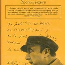 Пабло Неруда: Признаюсь, я жил - книга воспоминаний, 1978 г, в Мытищи