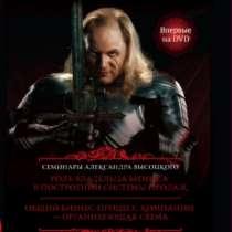 """DVD """"Роль владельца бизнеса в постр, в Челябинске"""