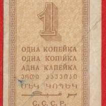СССР 1 копейка 1924 г. разменный знак, в Орле