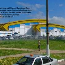 Продаю земельный участок, в Наро-Фоминске