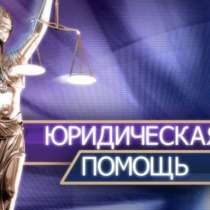 Адвокат ! Развод (ажырашуу), алименты, наследство, в г.Бишкек