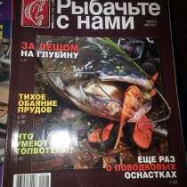 Журналы «Рыбачьте с нами» 49 номеров, в г.Бишкек