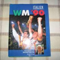 Фото-издание чемпионат мира по футболу 1990 г, в Сочи