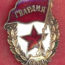 СССР знак Гвардия фронтовой тип, в Орле
