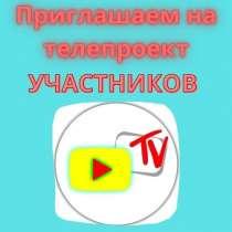 Приглашаем на телепроект позитивных девушек и парней, в г.Бишкек